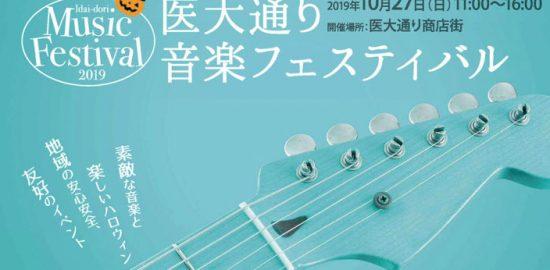 医大通り音楽フェスティバル