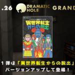 ドラマチック謎解きゲーム