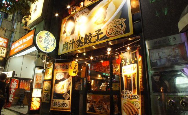 肉汁水餃子 餃包 新宿店