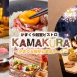 かまくら個室ビストロ KAMAKURA新宿店