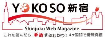 YOKOSO新宿美食观光信息网站