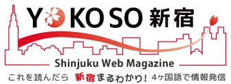 观光,美食,租赁房屋,活动 | YOKOSO新宿东京